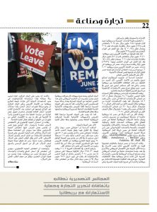 http://amwalalghad.com/wp-content/uploads/2017/01/Issue298_7-8-2016_zoom_022-Copy-222x300.jpg