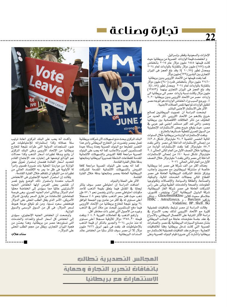 http://amwalalghad.com/wp-content/uploads/2017/01/Issue298_7-8-2016_zoom_022-Copy-759x1024.jpg