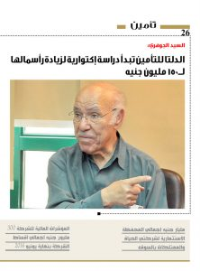 http://amwalalghad.com/wp-content/uploads/2017/01/Issue298_7-8-2016_zoom_026-Copy-222x300.jpg