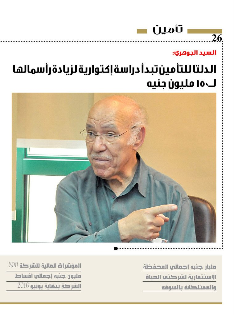 http://amwalalghad.com/wp-content/uploads/2017/01/Issue298_7-8-2016_zoom_026-Copy-759x1024.jpg