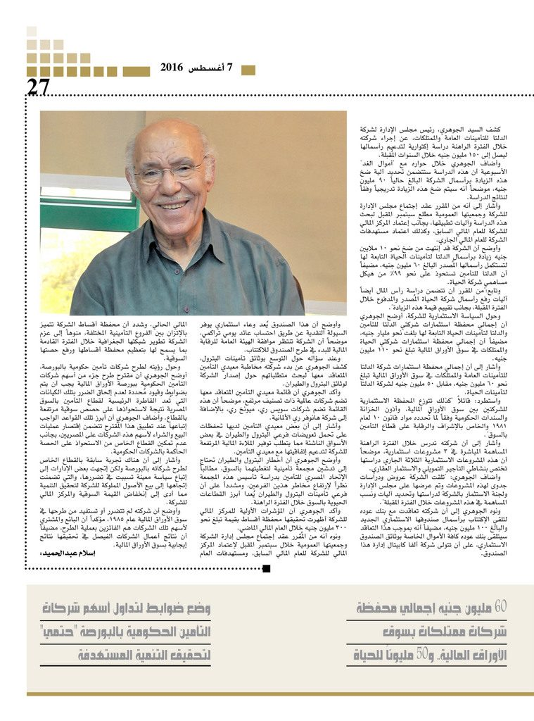 http://amwalalghad.com/wp-content/uploads/2017/01/Issue298_7-8-2016_zoom_027-Copy-759x1024.jpg