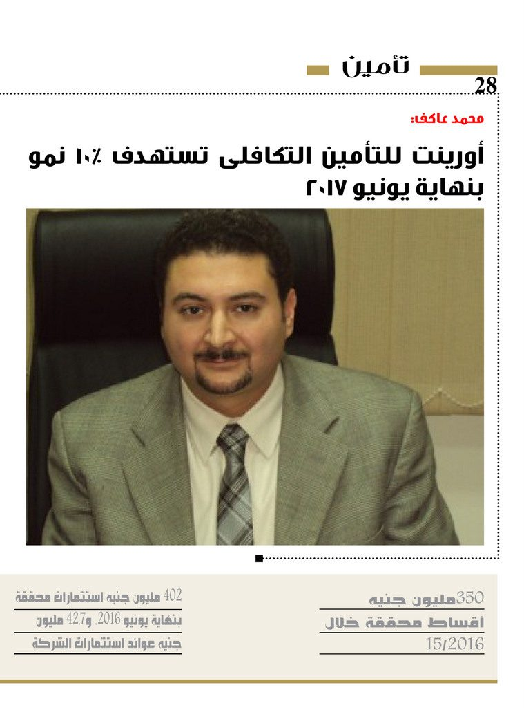 http://amwalalghad.com/wp-content/uploads/2017/01/Issue298_7-8-2016_zoom_028-Copy-759x1024.jpg
