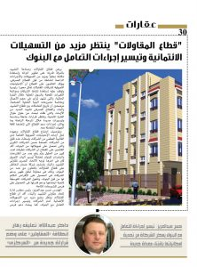 http://amwalalghad.com/wp-content/uploads/2017/01/Issue298_7-8-2016_zoom_030-1-222x300.jpg
