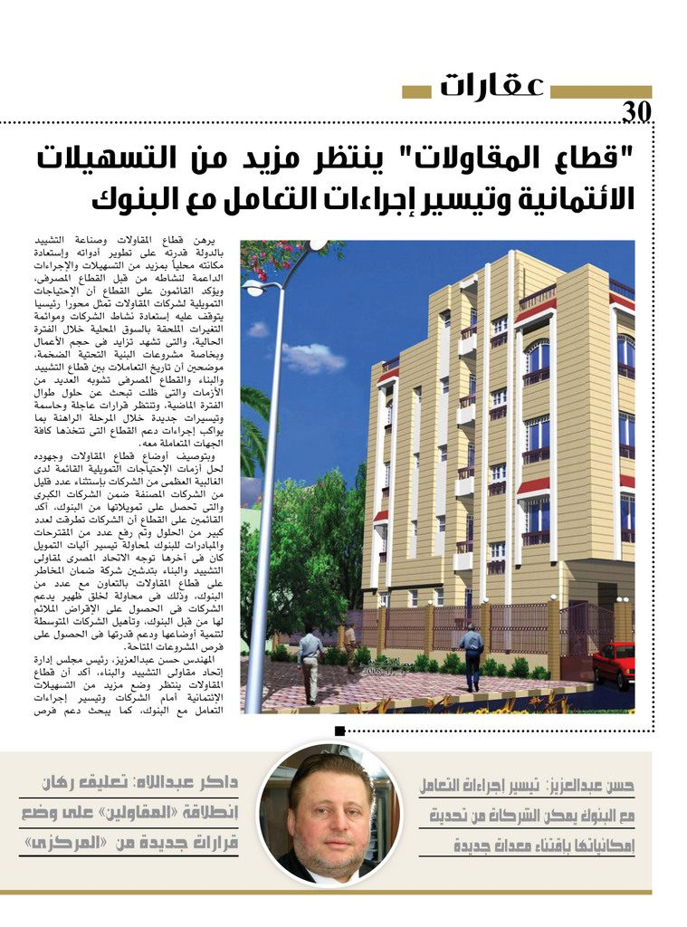 http://amwalalghad.com/wp-content/uploads/2017/01/Issue298_7-8-2016_zoom_030-1-759x1024.jpg