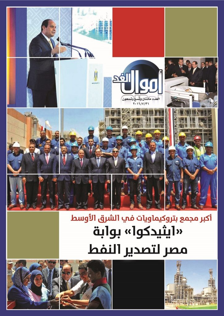 http://amwalalghad.com/wp-content/uploads/2017/01/Issue299_8-14-2016_zoom_001-1-724x1024.jpg