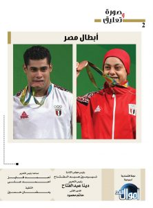 http://amwalalghad.com/wp-content/uploads/2017/01/Issue299_8-14-2016_zoom_002-1-222x300.jpg