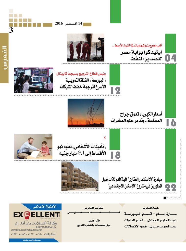 http://amwalalghad.com/wp-content/uploads/2017/01/Issue299_8-14-2016_zoom_003-1-759x1024.jpg