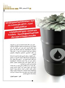 http://amwalalghad.com/wp-content/uploads/2017/01/Issue299_8-14-2016_zoom_005-1-222x300.jpg