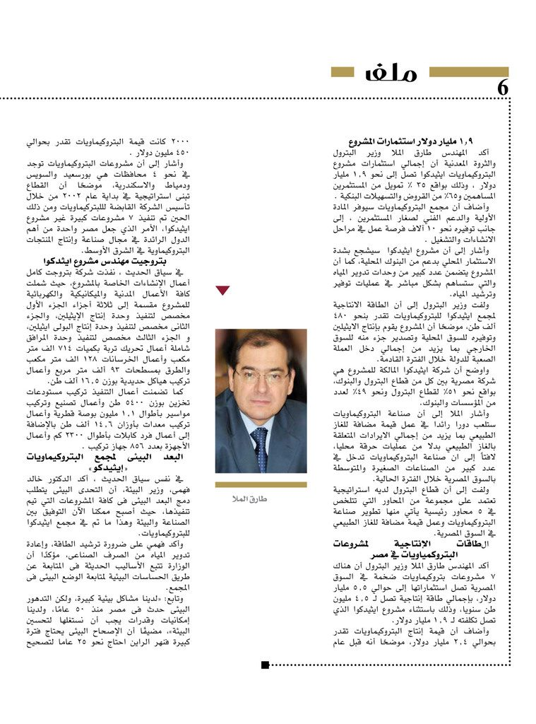 http://amwalalghad.com/wp-content/uploads/2017/01/Issue299_8-14-2016_zoom_006-1-759x1024.jpg