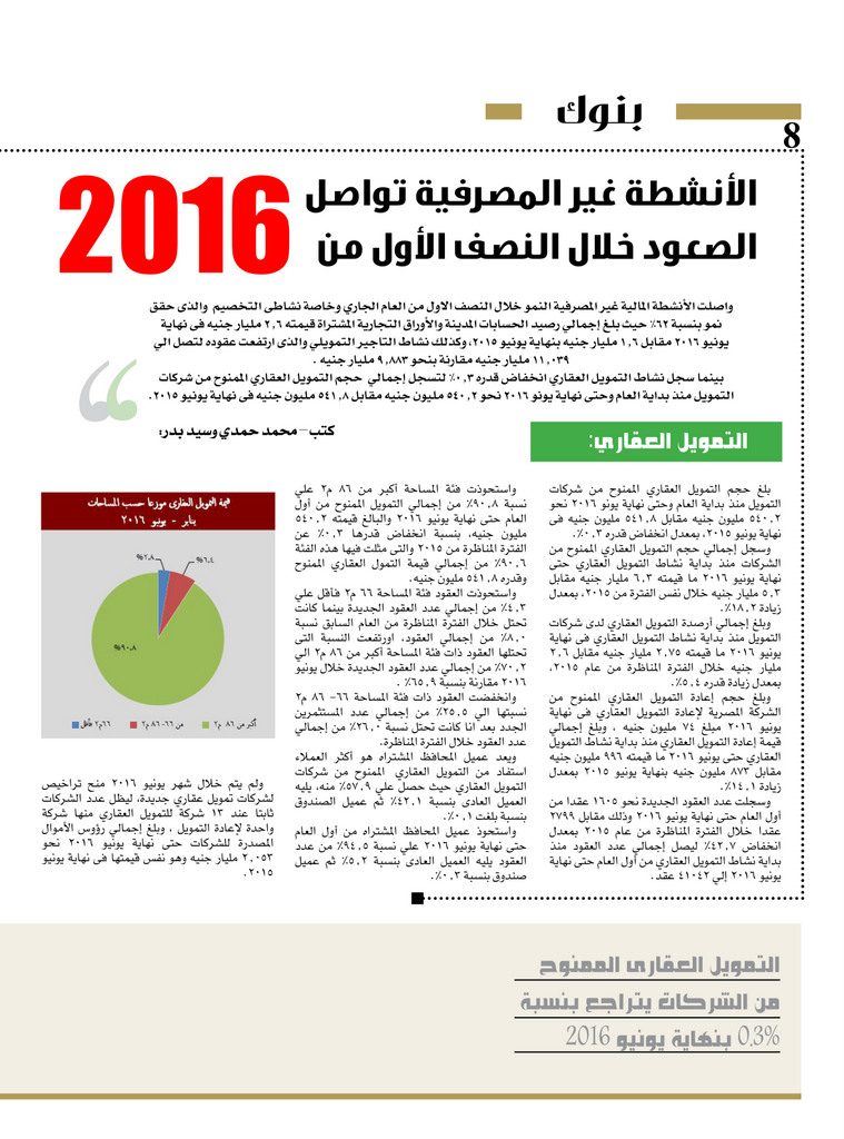 http://amwalalghad.com/wp-content/uploads/2017/01/Issue299_8-14-2016_zoom_008-1-759x1024.jpg