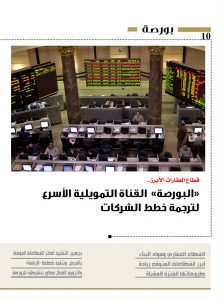 http://amwalalghad.com/wp-content/uploads/2017/01/Issue299_8-14-2016_zoom_010-1-222x300.jpg
