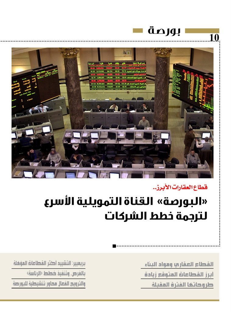 http://amwalalghad.com/wp-content/uploads/2017/01/Issue299_8-14-2016_zoom_010-1-759x1024.jpg