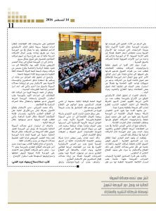 http://amwalalghad.com/wp-content/uploads/2017/01/Issue299_8-14-2016_zoom_011-1-222x300.jpg