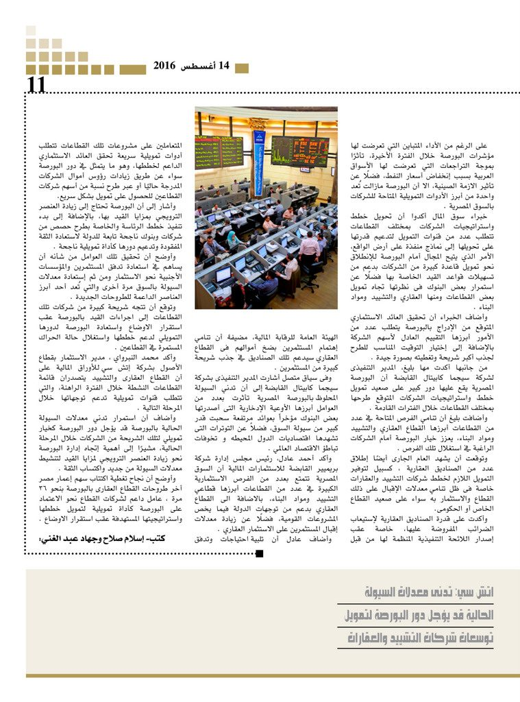 http://amwalalghad.com/wp-content/uploads/2017/01/Issue299_8-14-2016_zoom_011-1-759x1024.jpg