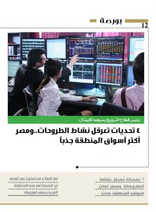 http://amwalalghad.com/wp-content/uploads/2017/01/Issue299_8-14-2016_zoom_012-1-222x300.jpg
