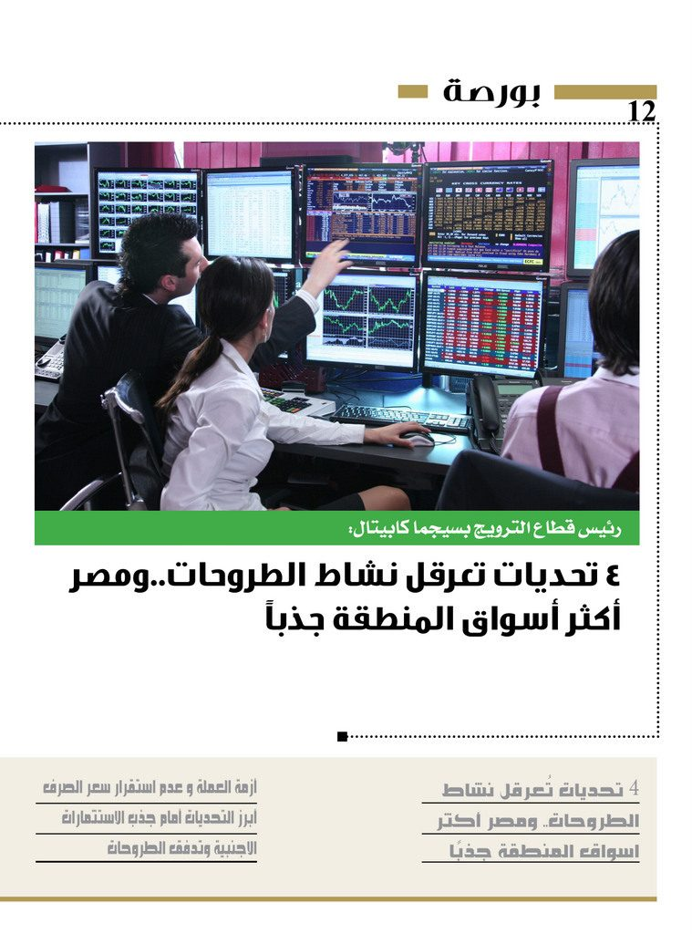 http://amwalalghad.com/wp-content/uploads/2017/01/Issue299_8-14-2016_zoom_012-1-759x1024.jpg