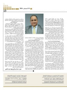 http://amwalalghad.com/wp-content/uploads/2017/01/Issue299_8-14-2016_zoom_013-1-222x300.jpg