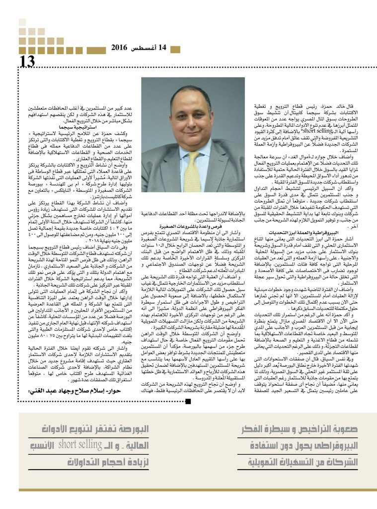 http://amwalalghad.com/wp-content/uploads/2017/01/Issue299_8-14-2016_zoom_013-1-759x1024.jpg