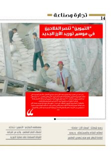 http://amwalalghad.com/wp-content/uploads/2017/01/Issue299_8-14-2016_zoom_014-1-222x300.jpg
