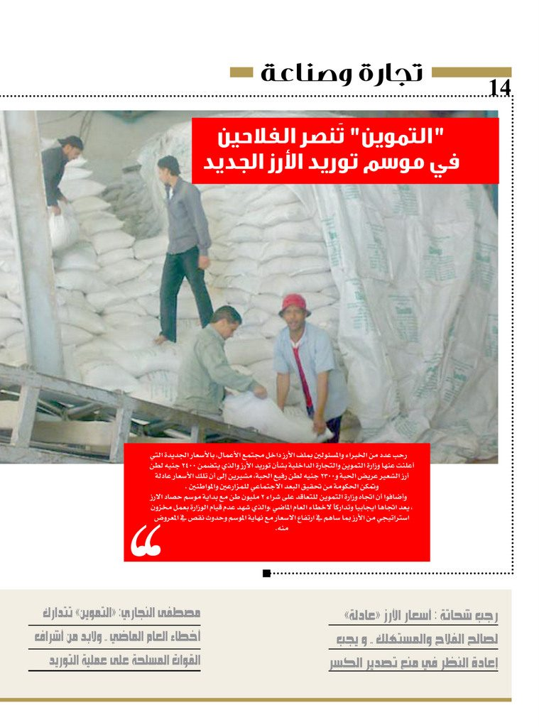 http://amwalalghad.com/wp-content/uploads/2017/01/Issue299_8-14-2016_zoom_014-1-759x1024.jpg