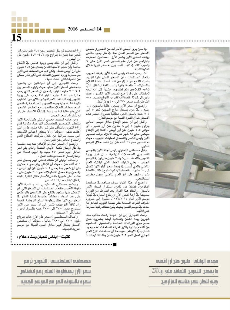 http://amwalalghad.com/wp-content/uploads/2017/01/Issue299_8-14-2016_zoom_015-1-759x1024.jpg