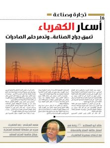 http://amwalalghad.com/wp-content/uploads/2017/01/Issue299_8-14-2016_zoom_016-1-222x300.jpg