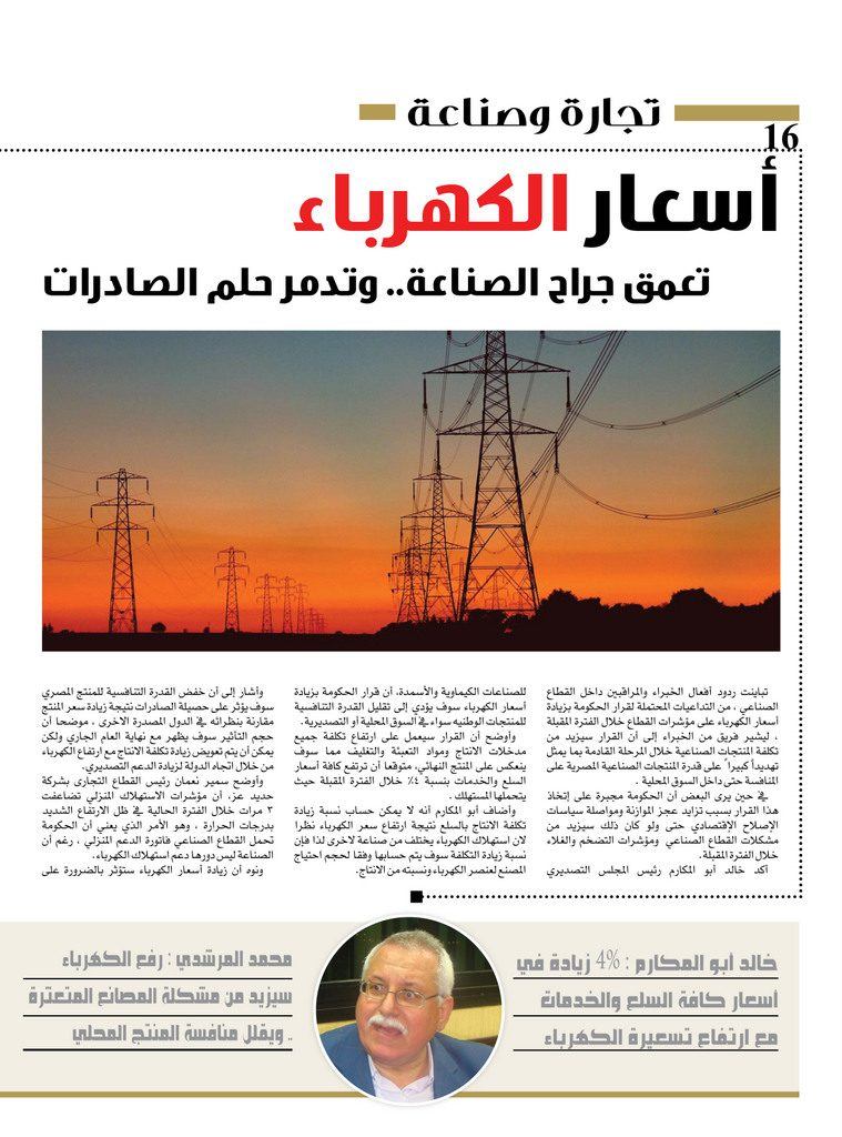http://amwalalghad.com/wp-content/uploads/2017/01/Issue299_8-14-2016_zoom_016-1-759x1024.jpg