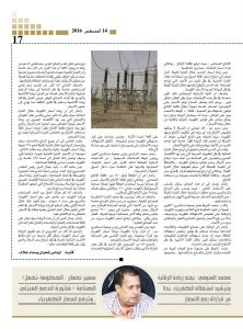 http://amwalalghad.com/wp-content/uploads/2017/01/Issue299_8-14-2016_zoom_017-1-222x300.jpg