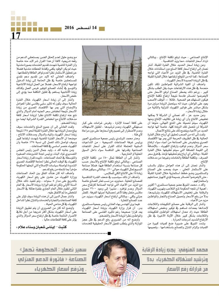 http://amwalalghad.com/wp-content/uploads/2017/01/Issue299_8-14-2016_zoom_017-1-759x1024.jpg