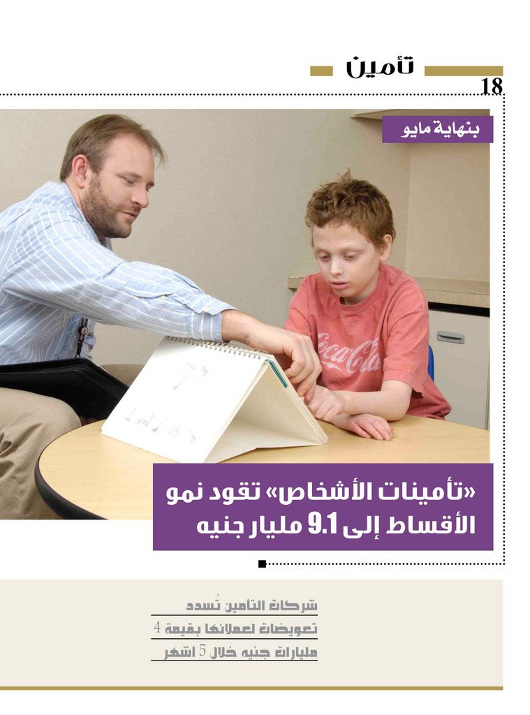 http://amwalalghad.com/wp-content/uploads/2017/01/Issue299_8-14-2016_zoom_018-1-759x1024.jpg