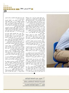 http://amwalalghad.com/wp-content/uploads/2017/01/Issue299_8-14-2016_zoom_019-1-222x300.jpg