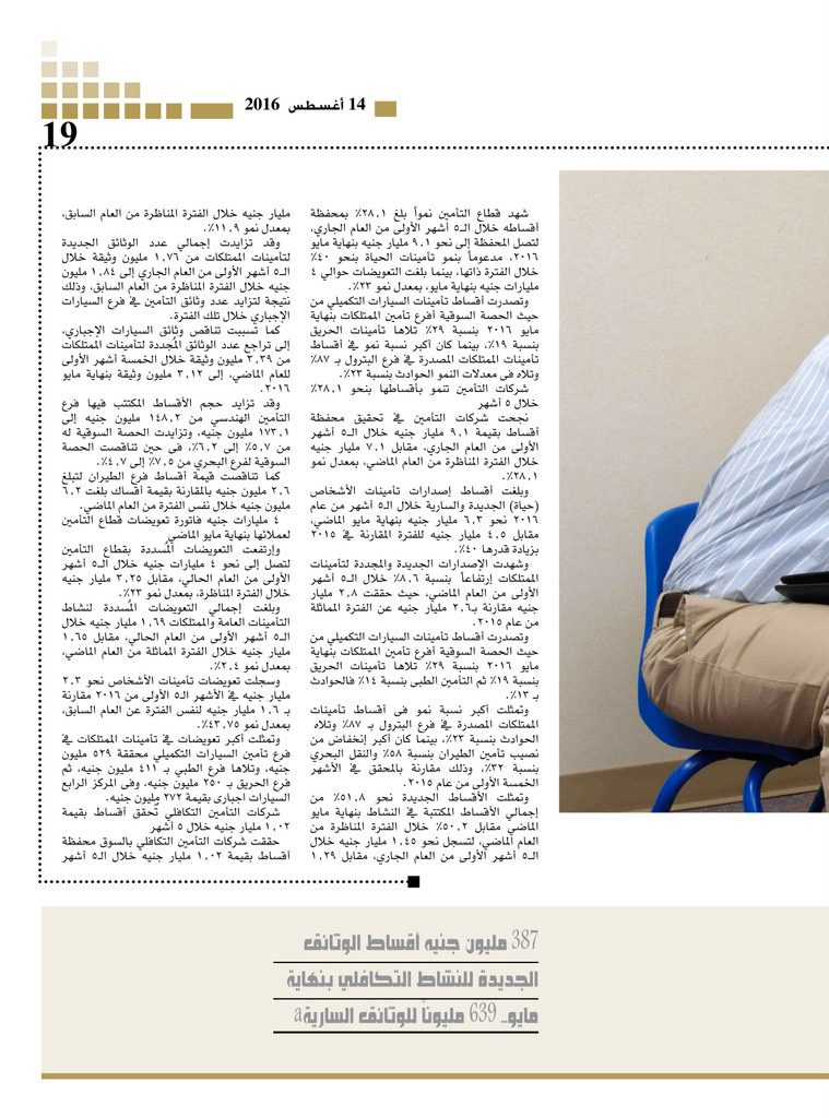 http://amwalalghad.com/wp-content/uploads/2017/01/Issue299_8-14-2016_zoom_019-1-759x1024.jpg