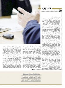http://amwalalghad.com/wp-content/uploads/2017/01/Issue299_8-14-2016_zoom_020-1-222x300.jpg