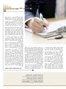 http://amwalalghad.com/wp-content/uploads/2017/01/Issue299_8-14-2016_zoom_021-1-222x300.jpg