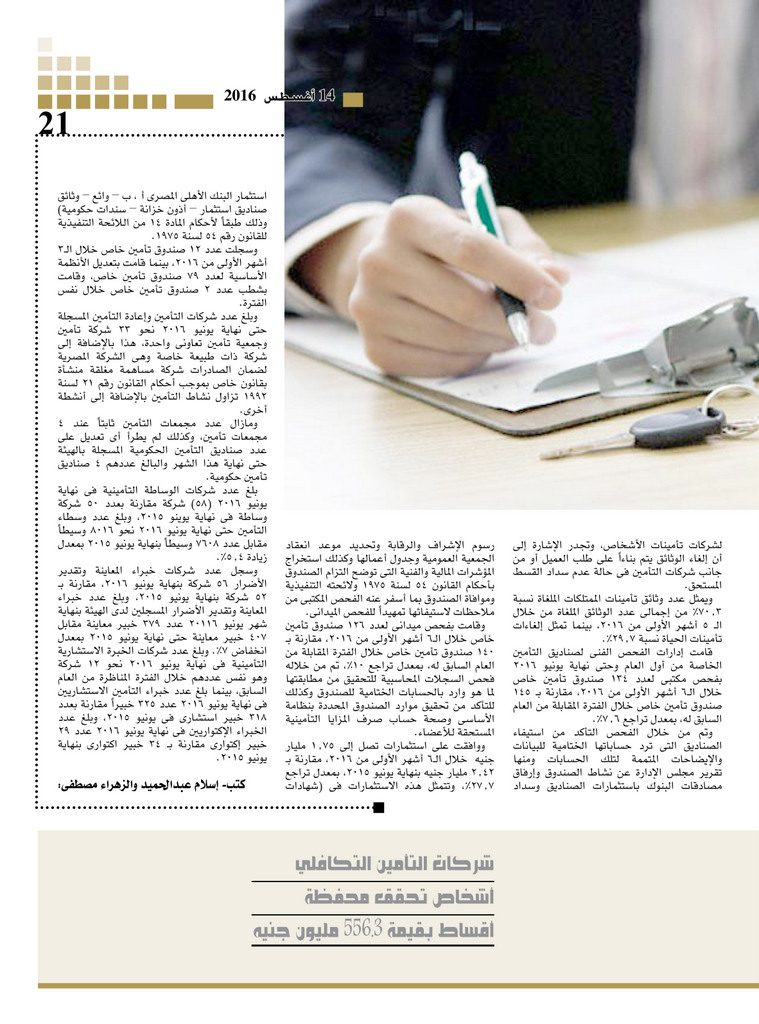 http://amwalalghad.com/wp-content/uploads/2017/01/Issue299_8-14-2016_zoom_021-1-759x1024.jpg