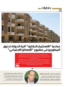 http://amwalalghad.com/wp-content/uploads/2017/01/Issue299_8-14-2016_zoom_022-1-222x300.jpg