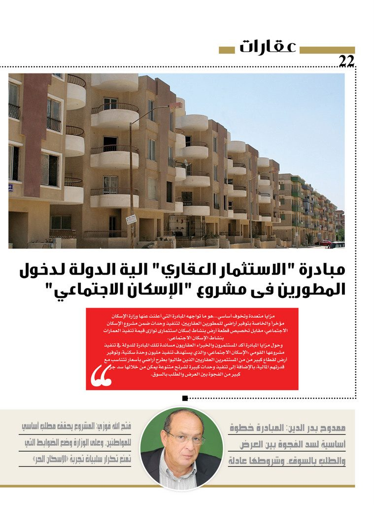 http://amwalalghad.com/wp-content/uploads/2017/01/Issue299_8-14-2016_zoom_022-1-759x1024.jpg