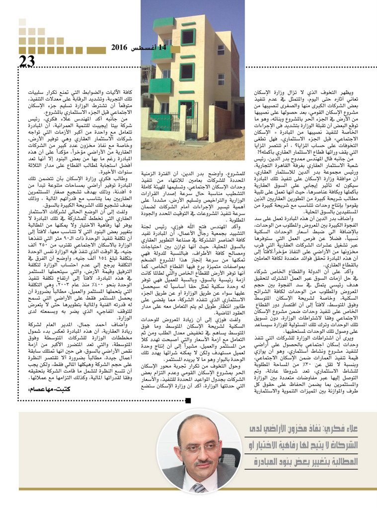 http://amwalalghad.com/wp-content/uploads/2017/01/Issue299_8-14-2016_zoom_023-1-759x1024.jpg