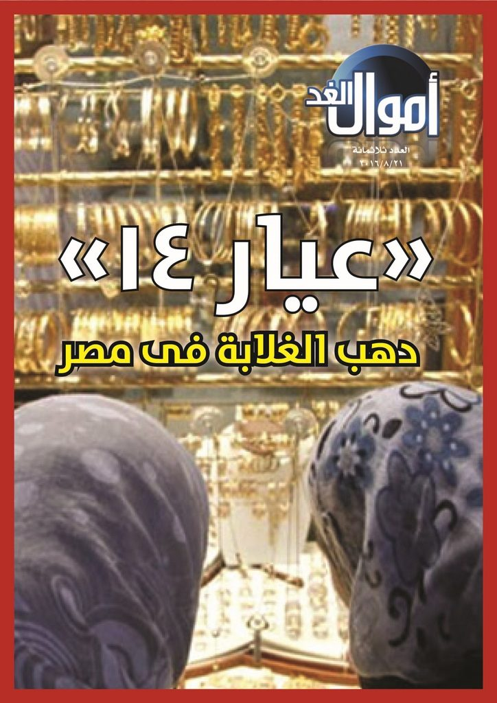http://amwalalghad.com/wp-content/uploads/2017/01/Issue300_8-21-2016_zoom_001-724x1024.jpg