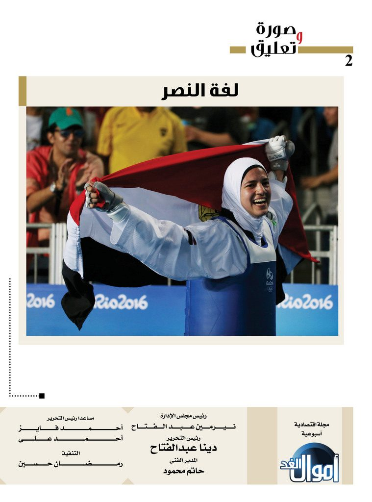 http://amwalalghad.com/wp-content/uploads/2017/01/Issue300_8-21-2016_zoom_002-759x1024.jpg
