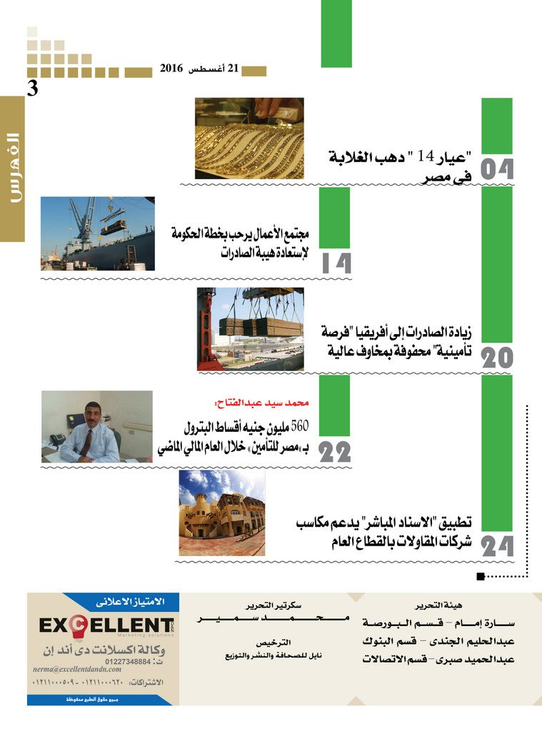 http://amwalalghad.com/wp-content/uploads/2017/01/Issue300_8-21-2016_zoom_003-759x1024.jpg