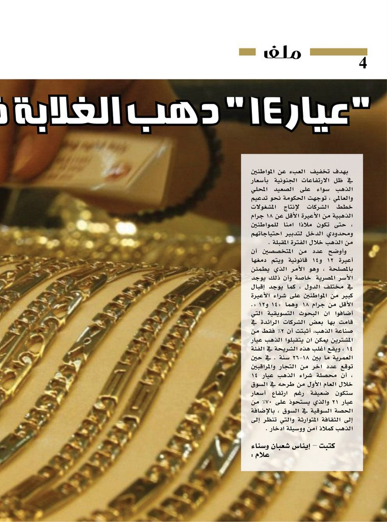 http://amwalalghad.com/wp-content/uploads/2017/01/Issue300_8-21-2016_zoom_004-759x1024.jpg