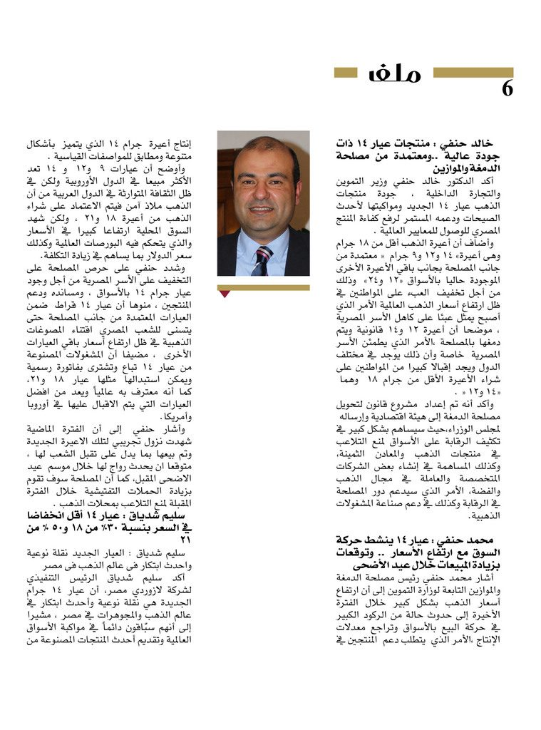 http://amwalalghad.com/wp-content/uploads/2017/01/Issue300_8-21-2016_zoom_006-759x1024.jpg
