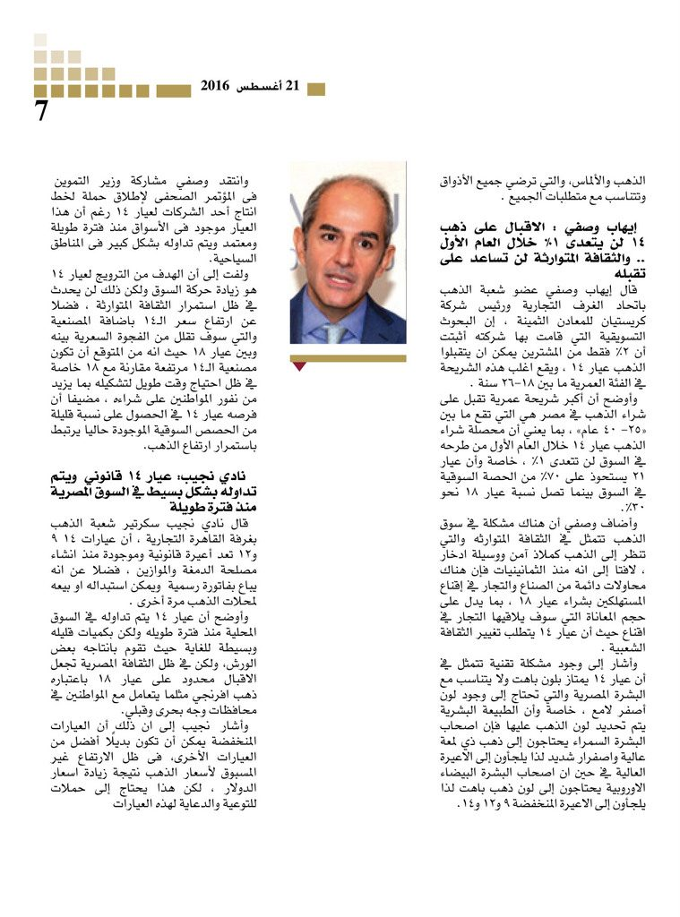 http://amwalalghad.com/wp-content/uploads/2017/01/Issue300_8-21-2016_zoom_007-759x1024.jpg