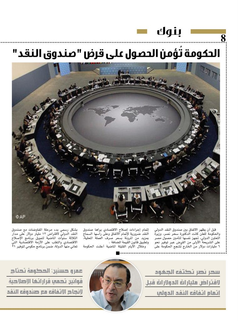http://amwalalghad.com/wp-content/uploads/2017/01/Issue300_8-21-2016_zoom_008-759x1024.jpg