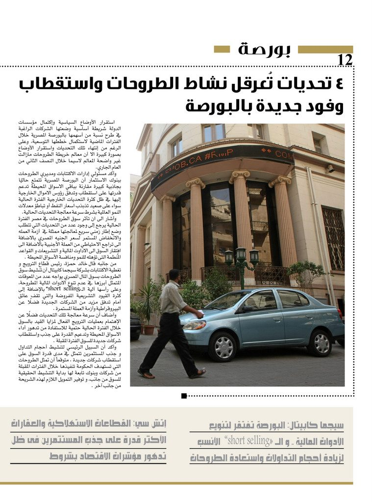 http://amwalalghad.com/wp-content/uploads/2017/01/Issue300_8-21-2016_zoom_012-759x1024.jpg