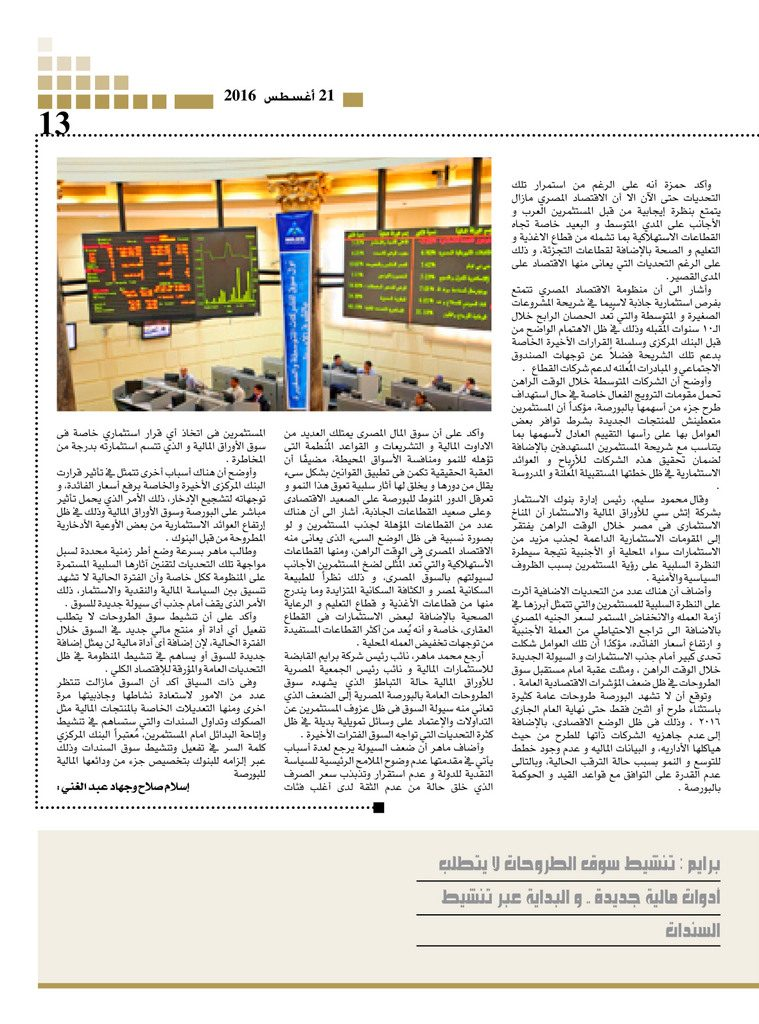 http://amwalalghad.com/wp-content/uploads/2017/01/Issue300_8-21-2016_zoom_013-759x1024.jpg