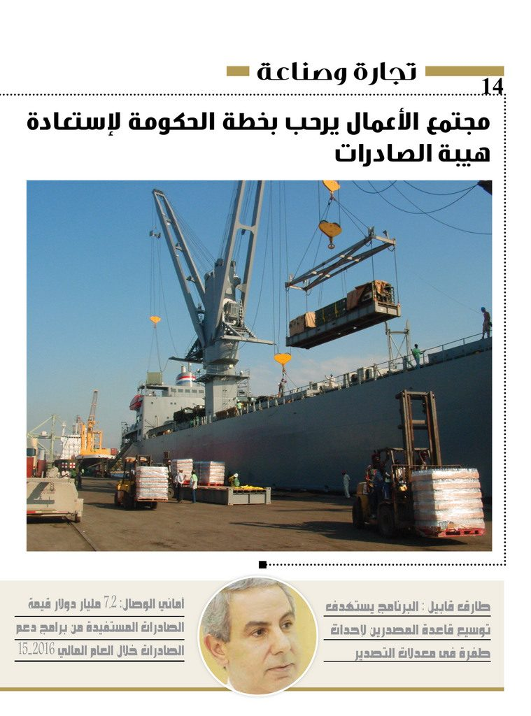 http://amwalalghad.com/wp-content/uploads/2017/01/Issue300_8-21-2016_zoom_014-759x1024.jpg