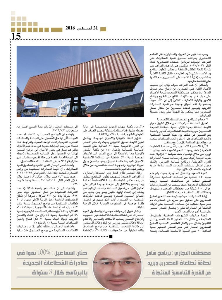 http://amwalalghad.com/wp-content/uploads/2017/01/Issue300_8-21-2016_zoom_015-759x1024.jpg