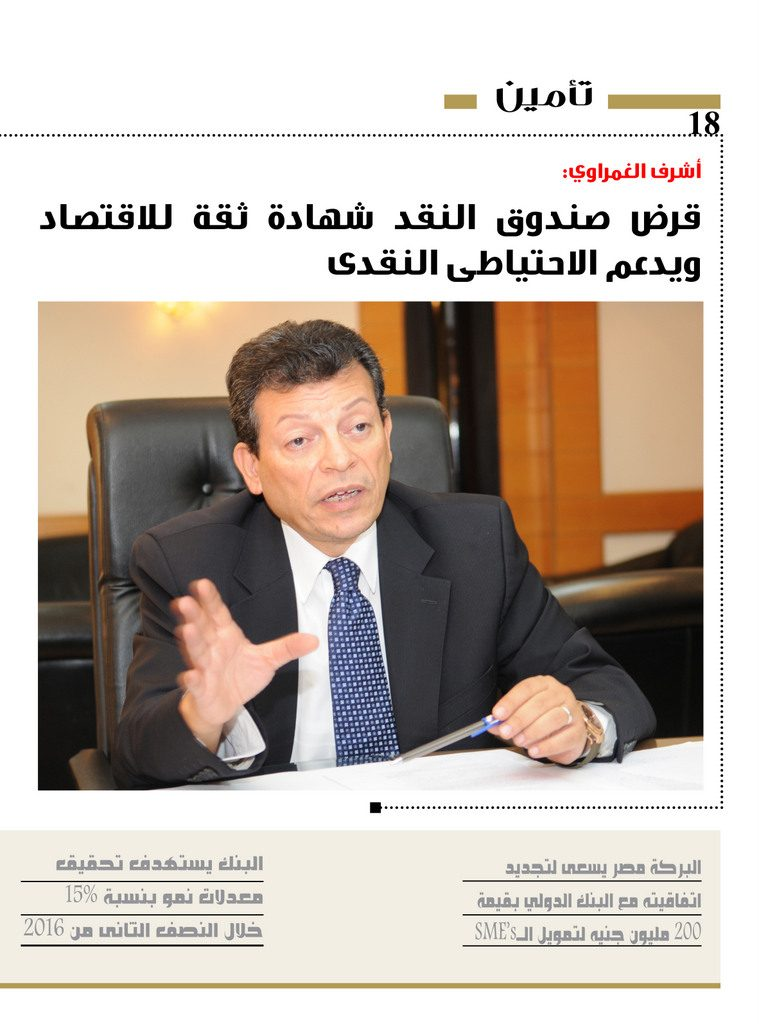 http://amwalalghad.com/wp-content/uploads/2017/01/Issue300_8-21-2016_zoom_018-759x1024.jpg